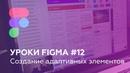 Уроки Figma 12: Создание адаптивных элементов