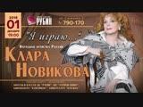 Клара Новикова 1 декабря в ДК Рубин