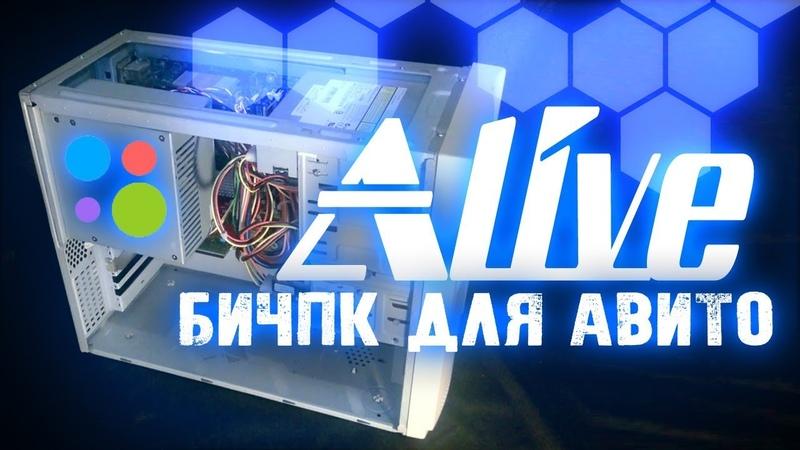 БичПК за 200 рублей для АВИТО - Alive 3