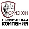 """ЮРИДИЧЕСКАЯ КОМПАНИЯ """"ЮРИСКОН"""""""