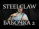 Обзор на нож Steelclaw Бабочка 2 Балисонг под флиппинг и EDC