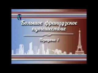 История Франции. Передача 1. Россия -Франция -