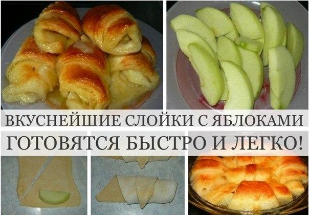 ВКУСНЕЙШИЕ СЛОЙКИ С ЯБЛОКАМИ Вкусно, быстро, легко! Очень нежные и вкусные пирожки! Настоящая лакомка ^_^ Попробуйте приготовить! ;) Пoкaзaть рeцeпт пoлнocтью.. »