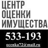 Центр оценки имущества Тюмень