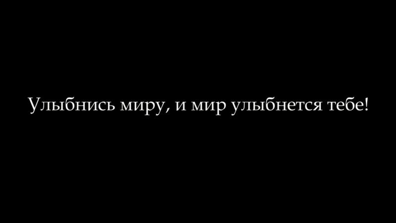 Lidia Arbatova- УЛЫБНИСЬ! (Социальный ролик)