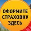 Осаго в Саранске | Все категории | БЕЗ ДОПОВ