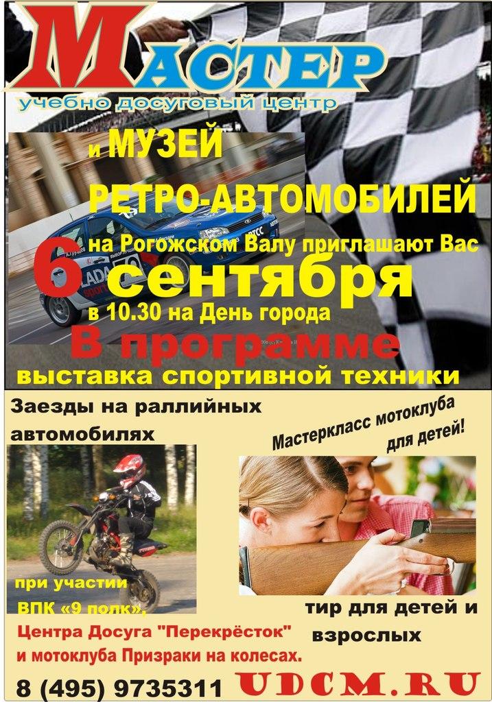 УДЦ Мастер День города