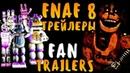 ФНАФ 8 ТРЕЙЛЕРЫ 3 FNAF 8 TRAILERS 3 FAN TRAILERS FIVE NIGHTS AT FREDDY'S 8 №3