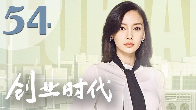 【创业时代】第54集 黄轩、Angelababy、周一围、宋轶主演 | Entrepreneurial Age 54