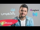 معن برغوث هلا بالخميس حصرياً Maan Barghouth Hala Bel Khamis Exclusive 2018