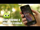 Обзор смартфона - ASUS Zenfone 4 (A400CG) (2014)