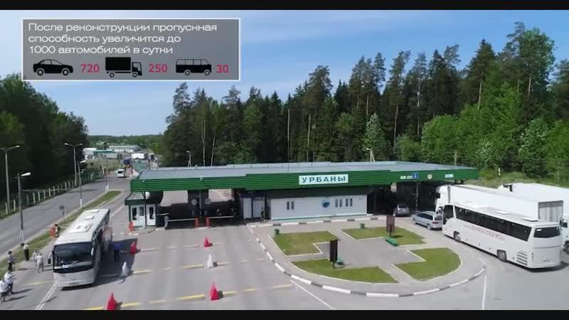 Республика Беларусь Международный автодорожный пункт пропуска Урбаны