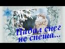 Падал снег не спеша улыбалась душа Любви и счастья вам этой зимой