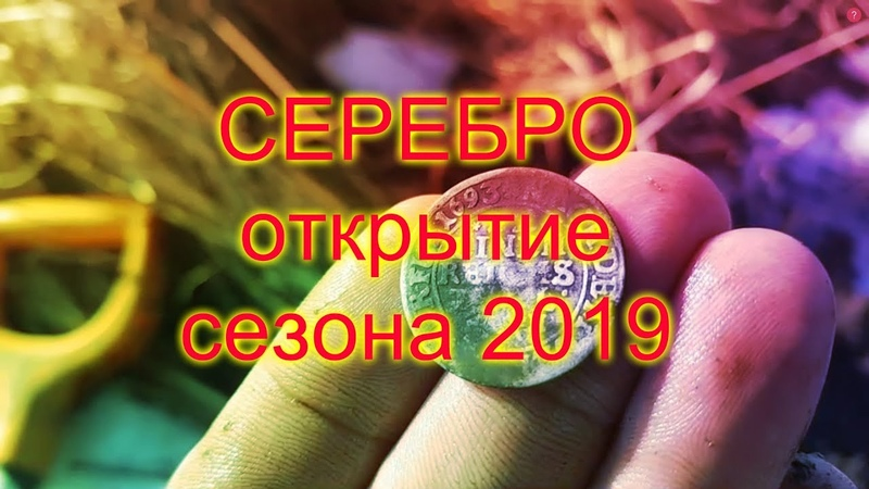СЕРЕБРО открытие сезона 2019