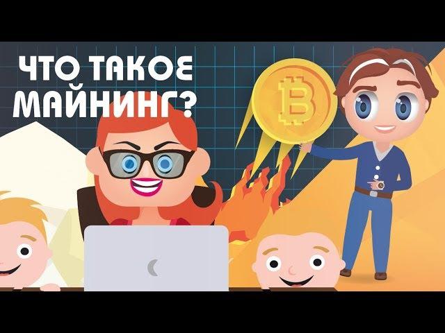 Узнай-ка - Что такое Майнинг? 13 | Mining | Что такое майнинг криптовалют