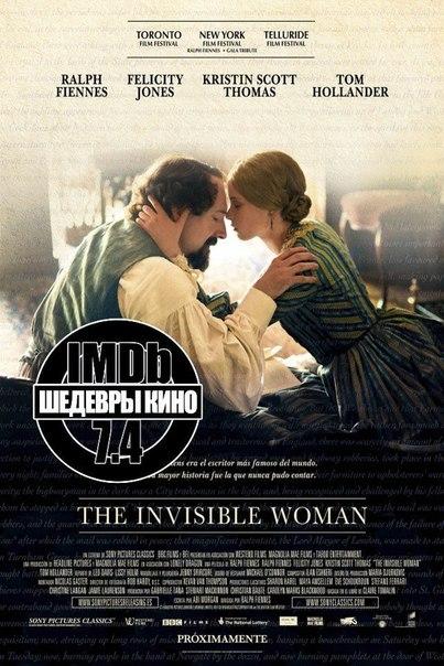 Невидимая женщина (2012) номинт на ???? Оскар