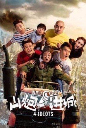 4 идиота (2015)