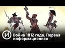 Война 1812 года. Первая информационная | Телеканал История