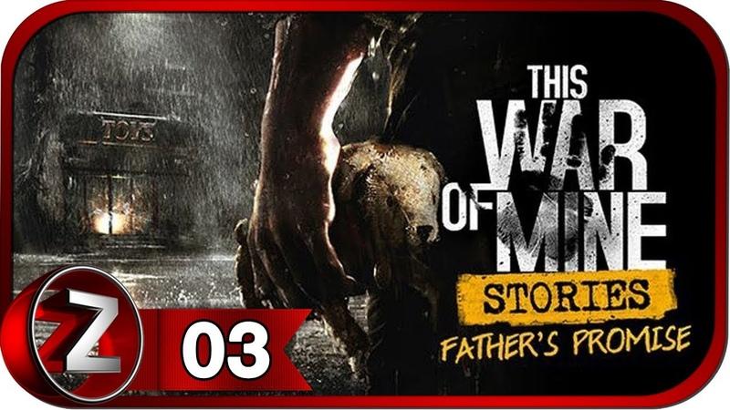 This War of Mine Stories Father's Promise DLC ➤ Неадекватный охранник ➤ Прохождение 3