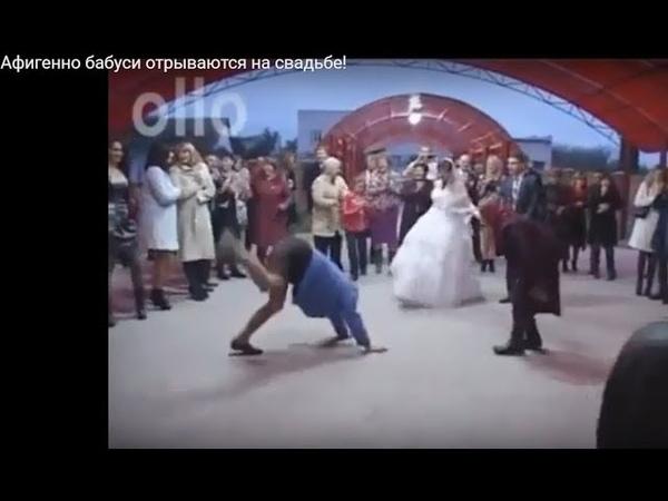 Афигенно бабуси отрываются на свадьбе!