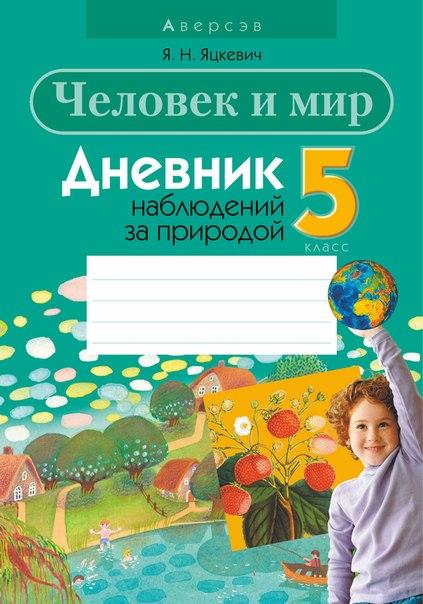 ответы по английскому языку 5 класс биболетова: