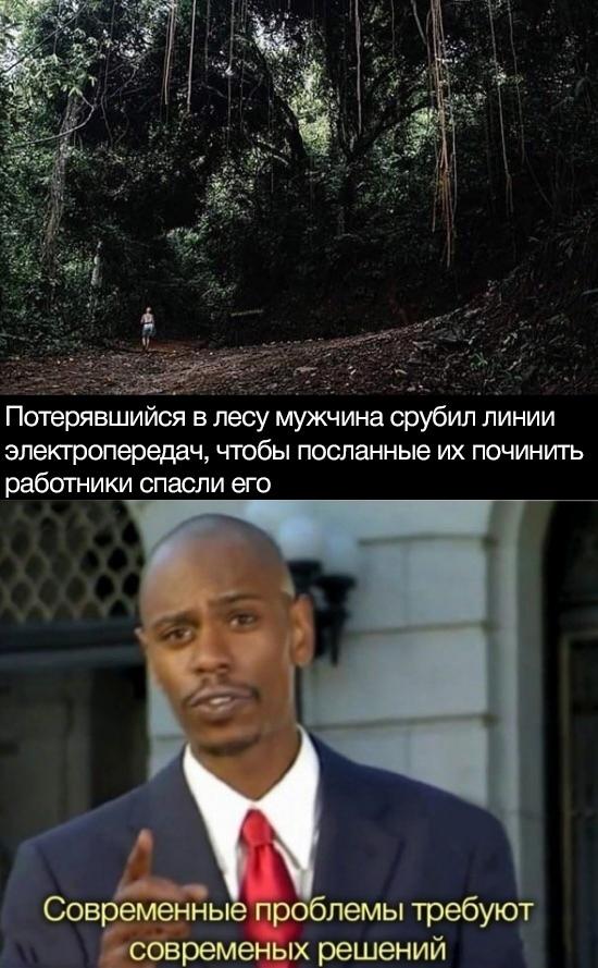 Потерялся в лесу