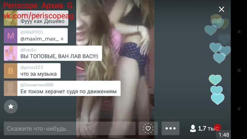 В перископе ( малолетки школьницы вебка перископ видеочат рулетка 14 лет трусики грудь teens jailbaits webcam periscope omegle )