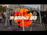 10 Добрых Дел в Челябинске. Citrus Fitness на благотворительном мероприятии