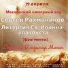 Хор Минина - Литургия Рахманинова - 19 апреля
