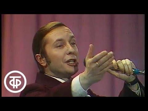 Геннадий Белов Травы, травы из фильма Анискин и Фантомас (1975)