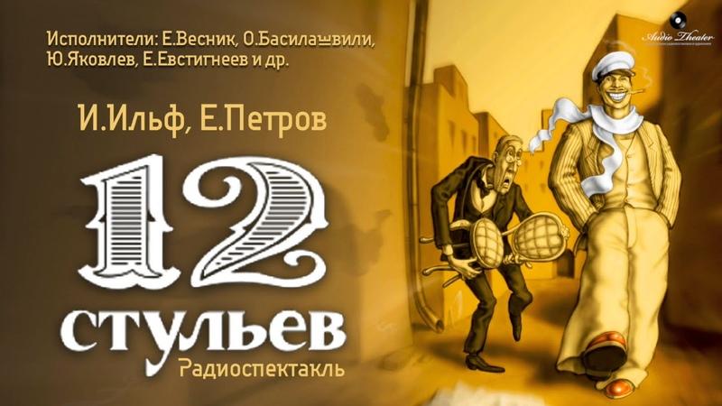 12 стульев Ильф и Петров Легендарный радиоспектакль