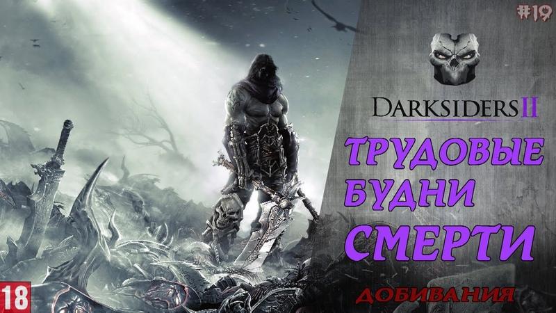 Darksiders 2☛Добивания☛Кровавый пиксель 19