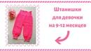 Вяжем штанишки на девочку 9 12 месяцев