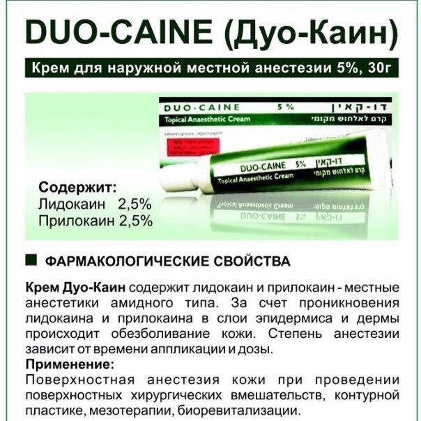 Прилокаин