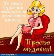 Отдохни так,чтобы в понедельник , утром с улыбкой вспоминать о том,как провел ты выходные....)))