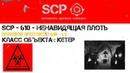 Полевой протокол SCP-610 - L5 ||| Ненавидящая плоть ||| SCP - PROTOCOLS.