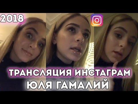 Юля Гамалий В Египте / Трансляция Инстаграм / О волосах, отношениях, макияже