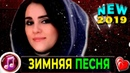 Обалденная Зимняя песня Шансон Премьера 2019 ✅❤️