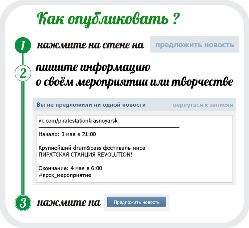 Как в вконтакте сделать предложить новость 255