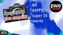 PWE News 55 | Sony а7000 уже скоро! Бюджетный 50/1.0. Ваши новости