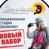 Tantsevalnaya Dancemasters