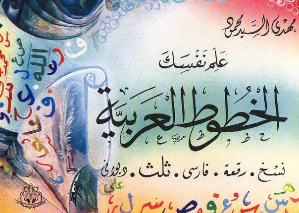 File teach yourself arabic calligraphy