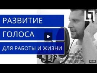 Развитие ГОЛОСА с Артемом Дмитриевым для РАБОТЫ и ЖИЗНИ
