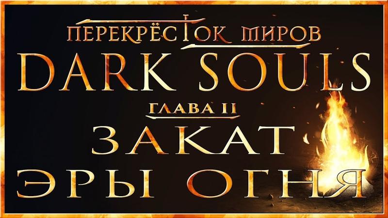 Dark Souls Lore Глава 2 Закат Эры Огня Перекрёсток миров