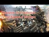 [ТУТОР]Как играть за снайпера в Warface+Подарок от Стадника прямо в Игре!