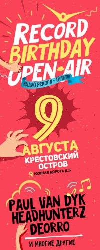 Record Birthday Open Air • 9 августа • СПб