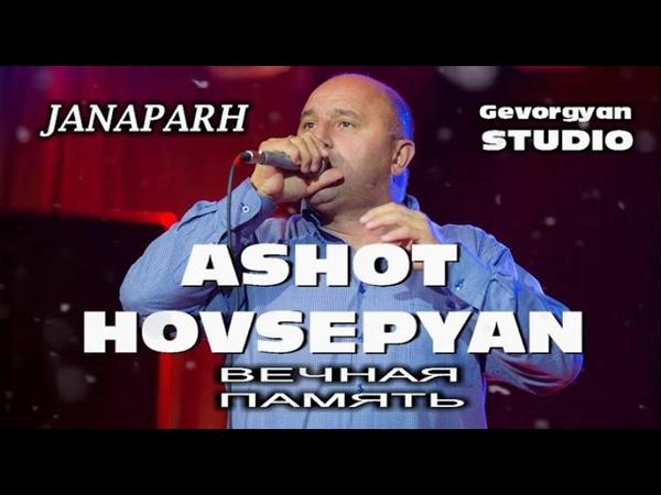 Ashot Hovsepyan - JANAPARH