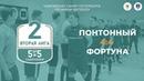Понтонный - Фортуна 15.12.2018