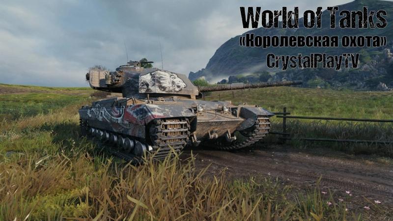 World of Tanks ● «Королевская охота» ● ✔1