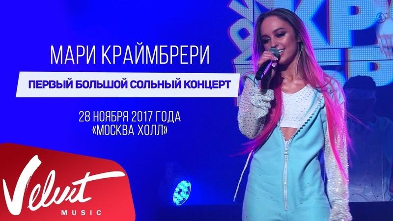 Мари КРАЙМБРЕРИ / НЕ В АДЕКВАТЕ!: LIVE IN MOSCOW / полная видеоверсия